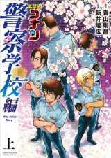 テレビアニメ化される漫画『名探偵コナン 警察学校編 Wild Police Story 』