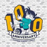 漫画『名探偵コナン』100巻発売記念プロジェクトのロゴ