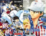 『銀魂』、『テニスの王子様』のコミックス書影