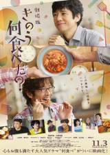 劇場版『きのう何食べた?』(11月3日公開)最新ポスタービジュアルも解禁(C)2021 劇場版「きのう何食べた?」製作委員会