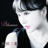 第2弾楽曲「Dilemma」を7日に配信リリースする本田望結