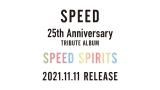 SPEED初のトリビュートアルバム『SPEED SPIRITS』が11月11日に発売されることが決定