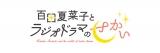 ももクロ百田、光石研とラジオ共演