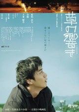 東出昌大『草の響き』10月8日公開