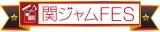 関ジャムFESロゴ
