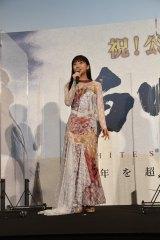 フル3DCGアニメ映画『白蛇:縁起』日本語吹替版初日舞台あいさつに登壇した三森すずこ
