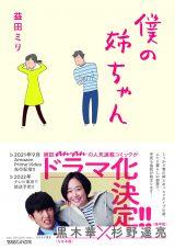 「僕の姉ちゃん」書影 (C)MIRI MASUDA/マガジンハウス