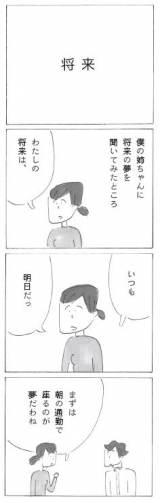 「僕の姉ちゃん」原作漫画のコマ(C)MIRI MASUDA/マガジンハウス
