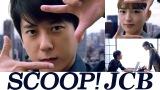 新テレビCMシリーズ『SCOOP! JCB』に出演する二宮和也、川口春奈