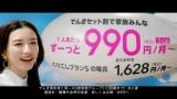 永野芽郁と多部未華子が出演したUQ mobileのCMより