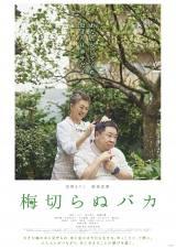 映画『梅切らぬバカ』11・12公開