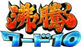 『沸騰ワード10』ロゴ(C)日本テレビ