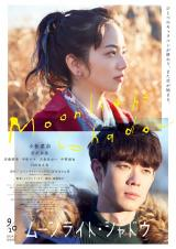 映画『ムーンライト・シャドウ』(C)2021映画『ムーンライト・シャドウ』製作委員会