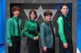 NHK『世界四大化計画』に出演する(左から)阿部亮平、明日海りお、内村光良、濱家隆一 (C)NHK
