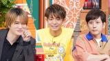 15日放送『ニノさん』に出演する菊池風磨、岸優太、二宮和也 (C)日本テレビ