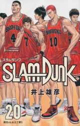『SLAM DUNK』新装再編版の第20巻カバーイラスト(書影)