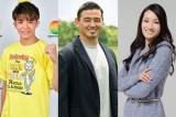 『24時間テレビ』募金リレー発表