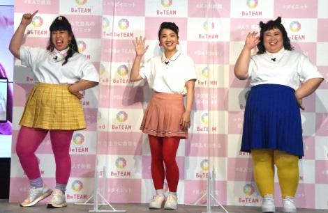『BeTEAM』記者発表会に出席した3時のヒロイン(左から)ゆめっち、福田麻貴、かなで (C)ORICON NewS inc.