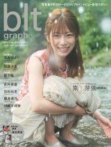 日向坂東村表紙『blt graph』4位