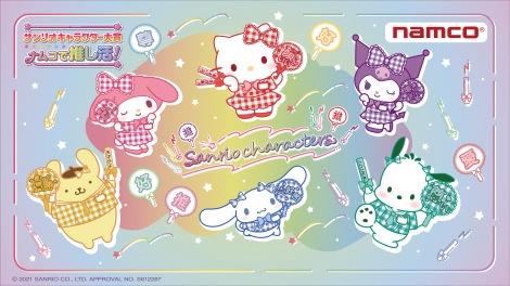 『2021 年サンリオキャラクター大賞 』ナムコ賞(C)'21 SANRIO(C)'21 SANRIO/SEGATOYS S/D・G S/F・G SP-M S/T・F 著作(株)サンリオ