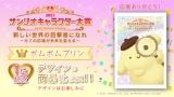 『2021 年サンリオキャラクター大賞 』セブンプリント賞(C)'21 SANRIO(C)'21 SANRIO/SEGATOYS S/D・G S/F・G SP-M S/T・F 著作(株)サンリオ
