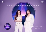 『Girls Planet 999 : 少女祭典』に出演が決定した(左から)ソンミ、ティファニー(C)CJ ENM Co., Ltd, All Rights Reserved