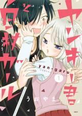 『ヤンキー君と白杖ガール』(うおやま/KADOKAWA)