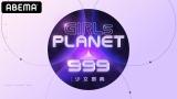 8月6日ABEMAで放送開始される『Girls Planet 999:少女祭典』