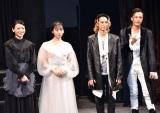 舞台『フォーティンブラス』取材会に出席した(左から)矢島舞美、能條愛未、戸塚祥太、内博貴 (C)ORICON NewS inc.