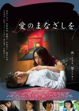 映画『愛のまなざしを』公開日決定