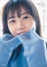 瀧野由美子、写真集表紙決定