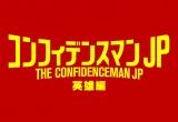 コンフィデンスマンJP、舞台決定