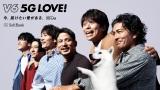 V6×ソフトバンクのプロジェクト『V6 5G LOVE!』始動 人気楽曲使ったコンテンツ51種類を独占配信
