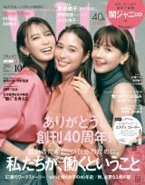 『with』10月号増刊版で表紙を飾る(左から)宮田聡子、広瀬アリス、トリンドル玲奈