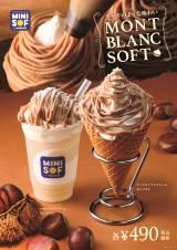 新発売の『のむソフトクリーム モンブラン』&『ワッフルソフトクリーム モンブラン』