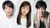 10月期『恋です!〜ヤンキー君と白杖ガール〜』に出演する鈴木伸之、奈緒、岸谷五朗 (C)日本テレビ