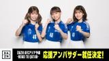 DAZN『AFCアジア予選』応援アンバサダーに就任した日向坂46(左から)東村芽依、影山優佳、松田好花