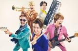 関ジャニ∞が4年半ぶり、5人体制初のオリジナルアルバム『8BEAT』発売決定