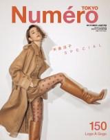 『ヌメロ・トウキョウ(Numero TOKYO)』10月号の限定版カバーに登場した米倉涼子