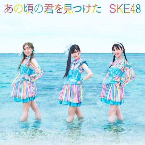 SKE48の28thシングル「あの頃の君を見つけた」(9月1日発売)初回限定盤A