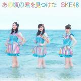 SKE48の28thシングル「あの頃の君を見つけた」(9月1日発売)初回限定盤B