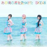 SKE48の28thシングル「あの頃の君を見つけた」(9月1日発売)初回限定盤C