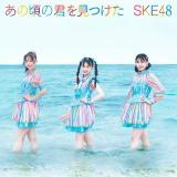 SKE48の28thシングル「あの頃の君を見つけた」(9月1日発売)通常盤A