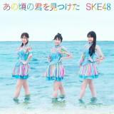 SKE48の28thシングル「あの頃の君を見つけた」(9月1日発売)通常盤B