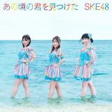 SKE48の28thシングル「あの頃の君を見つけた」(9月1日発売)通常盤C