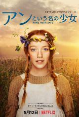 カナダCBCとNetflixが共同製作するオリジナルドラマ『アンという名の少女』5月12日より配信開始