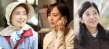 『日本沈没—希望のひと—』に出演する(左から)風吹ジュン、比嘉愛未、宮崎美子 (C)TBS