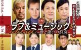大型特番『FNSラフ&ミュージック〜歌と笑いの祭典〜』(C)フジテレビ