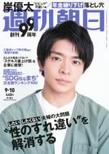 『週刊朝日』表紙を飾るKing & Prince・岸優太