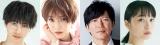 火曜ドラマ『婚姻届に判を捺しただけですが』に出演する(左から)高杉真宙、倉科カナ、田辺誠一、深川麻衣 (C)TBS